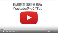 長瀬総合法律事務所Youtubeチャンネル