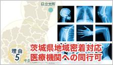 茨城県地域密着対応・医療機関への同行可