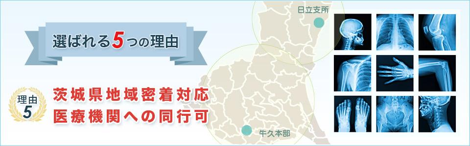 5 茨城県地域密着対応・医療機関への同行可
