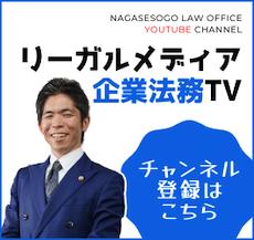 長瀬総合法律事務所Youtubeチャンネル「リーガルメディア企業法務TV」